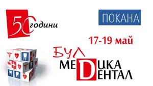 EVS Translations България Ви кани на БУЛМЕДИКА/БУЛДЕНТАЛ