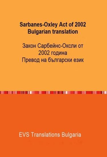 Законът Сарбейнс-Оксли на български език