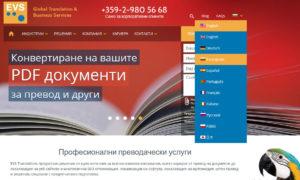 Как функционира всъщност превод на уеб страница?