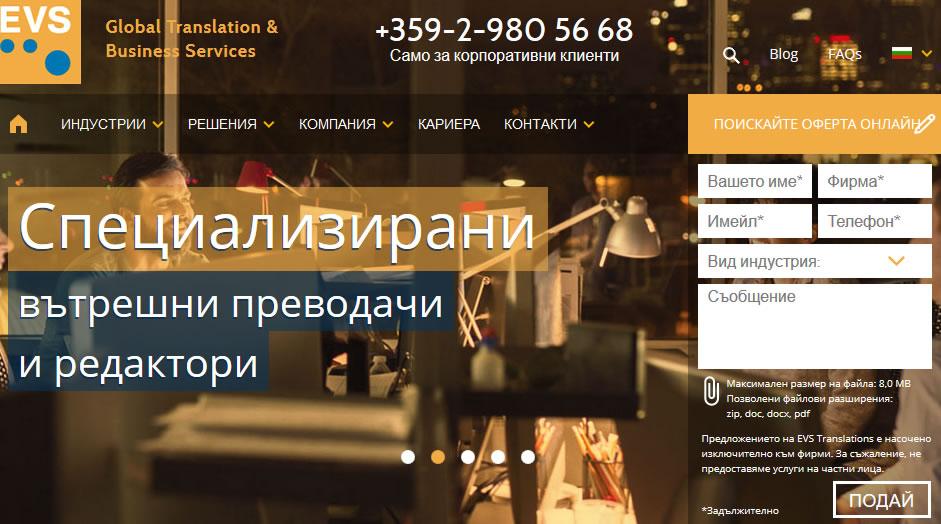 Повторно стартиране на уеб сайта на EVS Translations