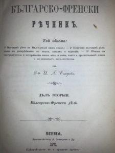 Първият българско-френски речник
