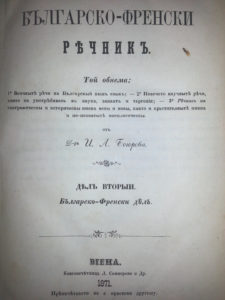 First Bulgarian-French Dictionary