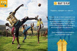 Да направим децата силни – коледно дарение, заредено със смисъл
